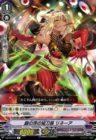銀の茨の短刀芸 リネーア(ブースターパック第9弾【蝶魔月影】収録)
