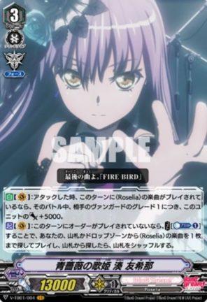 青薔薇の歌姫 湊友希那(ヴァンガード【BanG Dream! FILM LIVE タイトルブースター・バンドリ!】収録)