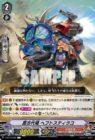 真古代竜 ヘフトスティラコ(ヴァンガード【ブースターパック第10弾 虚幻竜刻】収録)