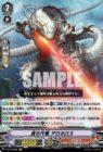 真古代竜 アロネロス(ヴァンガード【ブースターパック第10弾 虚幻竜刻】収録)