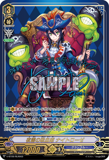 【V-BT09 買取】夜霧の吸血姫 ナイトローゼ(RLR:蝶魔月影)のシングルカード買取価格は?