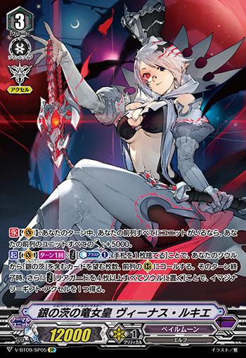 【V-BT09 買取】銀の茨の竜女皇 ヴィーナス・ルキエ(SP:蝶魔月影)のシングルカード買取価格は?