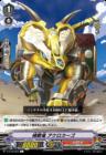 積載竜 アケロカーゴ(ヴァンガード【ブースターパック第10弾 虚幻竜刻】収録)