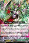 百害女王 ダークフェイス・グレドーラ(ヴァンガード【ブースターパック第10弾 虚幻竜刻】収録)