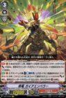 帝竜 ガイアエンペラー(ヴァンガード【ブースターパック第10弾 虚幻竜刻】収録)