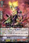 熱角竜 ディロフォパイロス(ヴァンガード【ブースターパック第10弾 虚幻竜刻】収録)