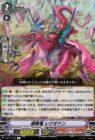 連隊竜 レジオドン(ヴァンガード【ブースターパック第10弾 虚幻竜刻】収録)