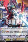 ダンプフッド・ドラゴン(ヴァンガード【ブースターパック第10弾 虚幻竜刻】収録)