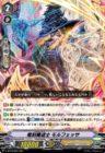 竜刻魔道士 モルフェッサ(ヴァンガード【ブースターパック第10弾 虚幻竜刻】収録)