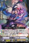 竜刻魔道士 ニーズ(ヴァンガード【ブースターパック第10弾 虚幻竜刻】収録)