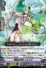 翠緑の宝杖 エルピダ(ヴァンガード「ブースターパック第11弾 蒼騎天嵐」収録)