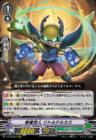 新星怪人 リトルドルカス(ヴァンガード【ブースターパック第10弾 虚幻竜刻】収録)