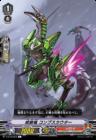 戒厳竜 コンプスカウター(ヴァンガード【ブースターパック第10弾 虚幻竜刻】収録)