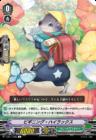 ビギニング・ハイラックス(ヴァンガード「ブースターパック第11弾 蒼騎天嵐」収録)
