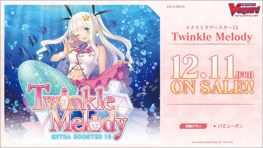 ヴァンガード【Twinkle Melody】収録&最安通販予約情報まとめ!