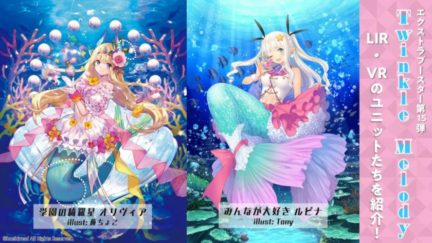 LIR&VRユニット(オリヴィア&ルピナ):ヴァンガード Twinkle Melody(トゥインクル メロディ) バミューダ△エクストラブースター