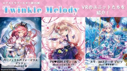 LIR&VRユニット(アンジュ&ヴェール&プロン):ヴァンガード Twinkle Melody(トゥインクル メロディ) バミューダ△エクストラブースター
