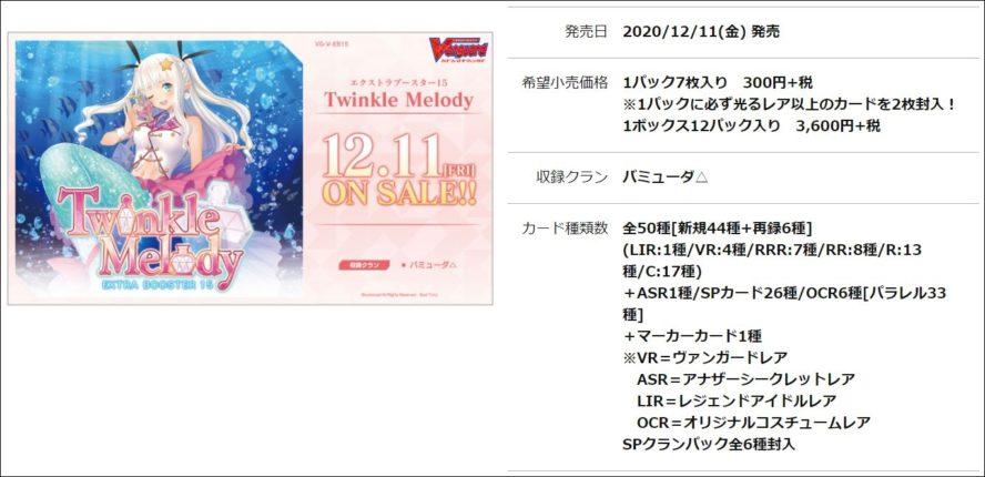 【SPクランパック】VG「Twinkle Melody」に7枚全てがSP(スペシャル)仕様のSPクランパックが封入決定!封入率はどうなる?
