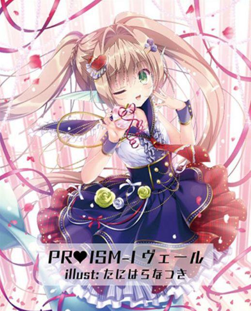 イラスト:たにはらなつき先生が描く《PRISM-I ヴェール(VEB15「Twinkle Melody」収録)》