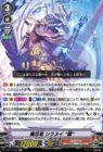 """魔忍竜 シラヌイ """"朧""""(ヴァンガード「ブースターパック第11弾 蒼騎天嵐」収録)"""