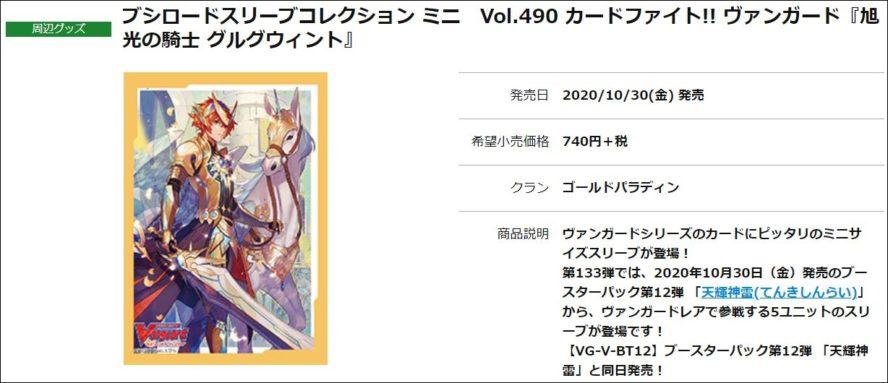 公式商品情報:【VGスリーブ】旭光の騎士 グルグウィント(収録:天輝神雷)