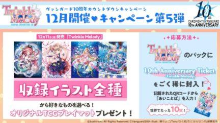 【キャンペーン】VG「Twinkle Melody」の収録カードのイラストプレイマットがもらえるキャンペーンが発表!世界でたった10枚の「10th Anniversary Ticket」がパックに超極稀封入!