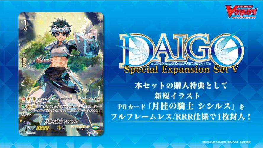 月桂の騎士 シシルス(PR:DAIGO スペシャルエキスパンションセットV)が公開!フルフレームレス&RRR仕様の新規イラストカード!