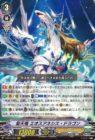 聖天竜 エオスアネシス・ドラゴン(ブースターパック第12弾【天輝神雷】収録)