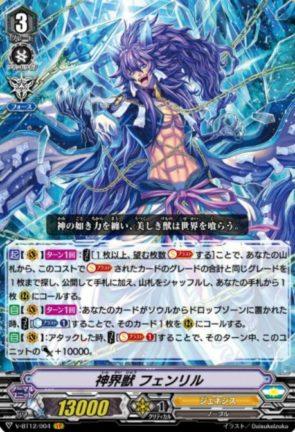 神界獣 フェンリル(ブースターパック第12弾【天輝神雷】収録)