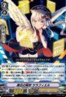 黒衣の解析 サラフィエル(ブースターパック第12弾【天輝神雷】収録)