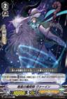 隕星の魔術師 ヴァーイン(ブースターパック第12弾【天輝神雷】収録)