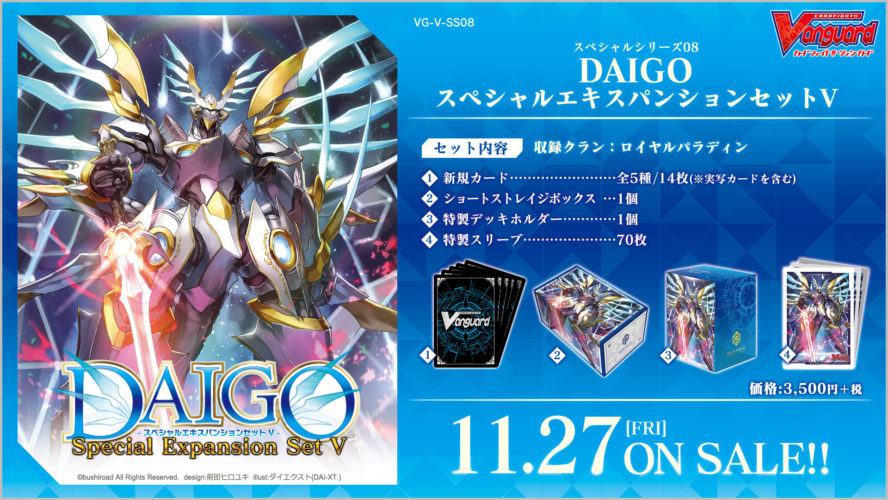 スペシャルシリーズ【DAIGO スペシャルエキスパンションセットV】収録&最安通販予約情報まとめ!