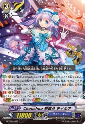 Chouchou 初舞台 ティルア:【G-TD14】「歌姫の初舞台」