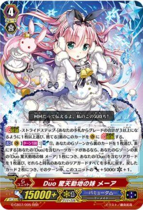 Duo 驚天動地の妹 メーア 【G-CB07】 「歌姫の祝祭」