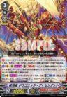 抹消者 ドラゴニック・ディセンダント(ブースターパック第12弾【天輝神雷】収録)