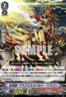 抹消者 プラズマカタパルト・ドラゴン(ブースターパック第12弾【天輝神雷】収録)