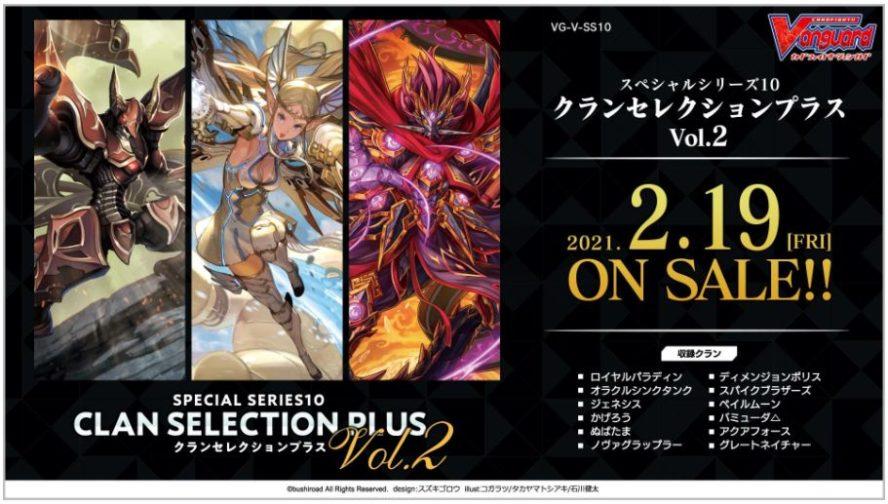 スペシャルシリーズ【クランセレクションプラス Vol.2】収録&最安通販予約情報まとめ!