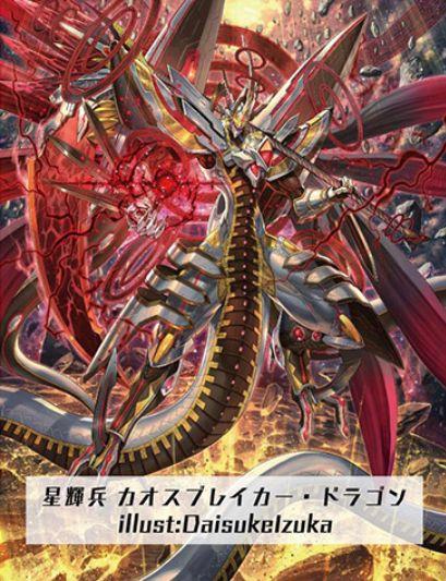 イラスト:Daisuke Izuka先生が描く、星輝兵 カオスブレイカー・ドラゴン