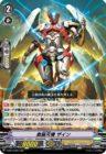 救装天機 ザイン(The Astral Force)が「ヴァンガード クランセレクションプラス Vol.1」に再録決定!RRR(トリプルレア)仕様で収録!