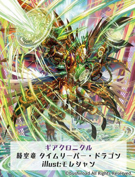 イラスト:時空竜 タイムリーパー・ドラゴン(ヴァンガード「クランセレクションプラス Vol.1」収録)