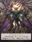 イラスト:スペクトラル・デューク・ドラゴン/リメイク(ヴァンガード「クランセレクションプラス Vol.1」収録)