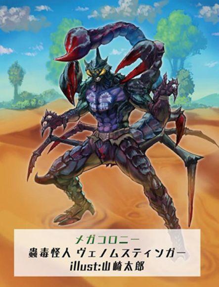 イラスト:蟲毒怪人 ヴェノムスティンガー(ヴァンガード「クランセレクションプラス Vol.1」収録)