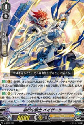 厳然の騎士 ベイザール(スペシャルシリーズ第8弾【DAIGO スペシャルエキスパンションセットV】収録)