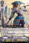 制覇の騎士 ウィグスタン(スペシャルシリーズ第8弾【DAIGO スペシャルエキスパンションセットV】収録)