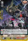 忍獣 リーブスミラージュ(最強!チームAL4)