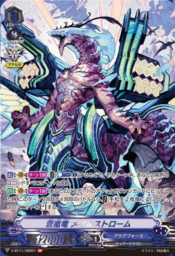 蒼嵐竜 メイルストローム:アナザーシークレットレアASRパラレル(蒼騎天嵐)