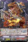 餓竜 メガレックス(The Destructive Roar)