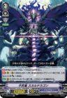 不死竜 スカルドラゴン(アジアサーキットの覇者)