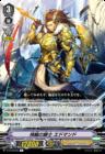 飛輪の騎士 エドマンド(ブースターパック第12弾【天輝神雷】収録)