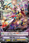 照映の騎士 ミュア(ブースターパック第12弾【天輝神雷】収録)